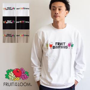 【 FRUIT OF THE LOOM フルーツオブザルーム 】 フルーツブラザーズ 長袖 Tシャツ L/S TEE2 0123-FLFB2|jeansstation