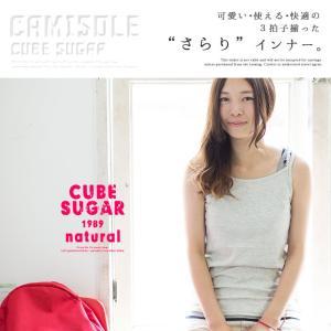 【CUBE SUGAR キューブシュガー】ダブルストラップキャミソール 11054896|jeansstation