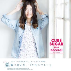 【CUBE SUGAR キューブシュガー】シャンブレーワークシャツ 12050129|jeansstation