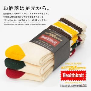 【Healthknit ヘルスニット】 シンカーライン 3P クルーソックス 191-3142/靴下/ソックス/3足組/|jeansstation