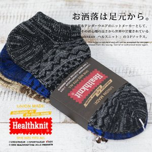 【Healthknit ヘルスニット】ジャガード3Pスニーカーソックス 191-3291|jeansstation