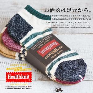 【Healthknit ヘルスニット】バイカラーボーダー3Pスニーカーソックス 191-3292|jeansstation