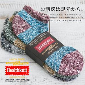 【Healthknit ヘルスニット】クレイジー杢スラブ3Pスニーカーソックス 191-3293|jeansstation