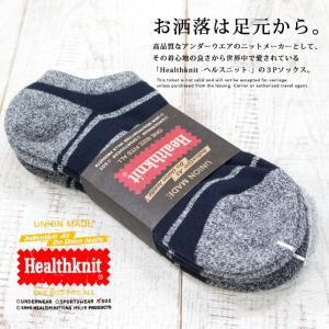 【Healthknit ヘルスニット】 ボーダー 3P スニーカーソックス 191-3370/靴下/ソックス/総柄/スポーツ|jeansstation