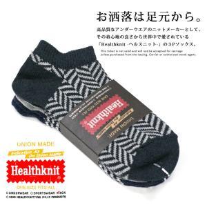 【Healthknit ヘルスニット】 ヘリンボーン 3P スニーカーソックス 191-3396/靴下/ソックス/総柄/|jeansstation