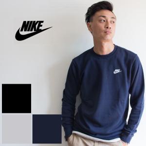 【NIKE ナイキ】ワンポイントロゴ フレンチテリー クルーネックスウェット 804343 jeansstation