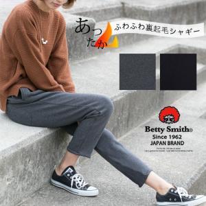 【Betty Smith ベティスミス】 裏起毛 シャギー スウェットパンツ BAW9031...