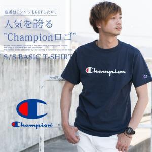 【SALE!20%オフ!】【送料無料♪】【Champion チャンピオン】 筆記体ロゴ ベーシック Tシャツ C3-H374|jeansstation