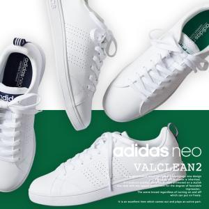 【adidas neo アディダスネオ】VALCLEAN2 バルクリーン2(ホワイトxグリーン) F99251|jeansstation