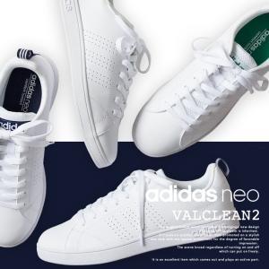 【 adidas neo アディダスネオ 】VALCLEAN2 バルクリーン2(ホワイトxネイビー) F99252|jeansstation