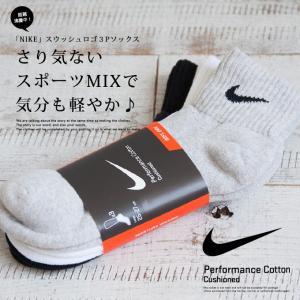 【NIKE ナイキ】ロゴスウッシュ3Pクォーターソックス SX4703|jeansstation