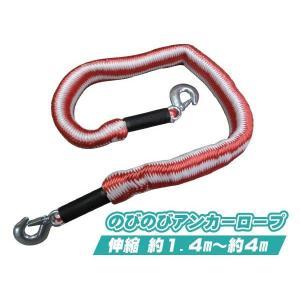 のびのびアンカーロープ 伸縮 約1.4m〜約4m jecars