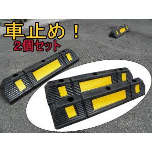 車止め ブロック パーキングラバー 2個セット jecars
