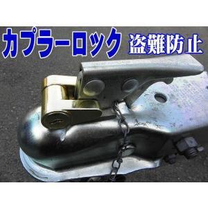 鍵式 カプラーロック ゴールド仕上げ 鍵 2個付き トレーラー用|jecars