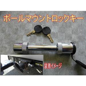 ボールマウントロックピン 5/8インチ 軸径15mm 鍵式 鍵 2個付き|jecars