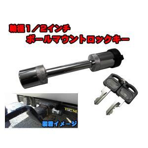ボールマウントロックピン 1/2インチ 軸径12mm 鍵式 鍵 2個付き|jecars