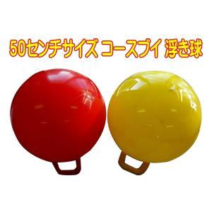 コースブイ 浮き球 50cm 2色カラー選択|jecars