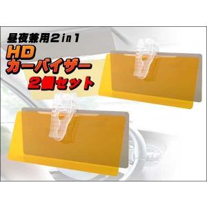 カーシェード デイ&ナイトバイザー 2個セット 防眩 まぶしくない 送料無料|jecars