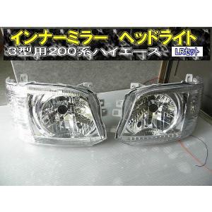 インナーミラー ヘッドライト 200系ハイエース 3型 LEDマーカー付 jecars