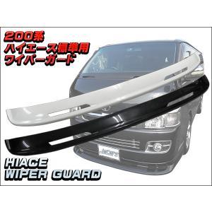 ワイパーガード ワイパーシェル 200系ハイエース 標準用 ABS製 jecars
