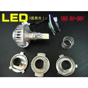 LED ヘッドライト バルブ 原付 ミニバイク用 18W 省電力|jecars