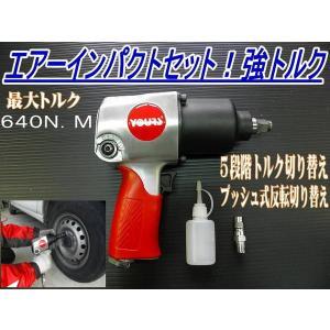 インパクトレンチ タイヤレンチ 1/2 12.7mm角 (2色選択有り)|jecars