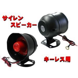 キーレスエントリー用 サイレンスピーカー12V車専用 汎用品...