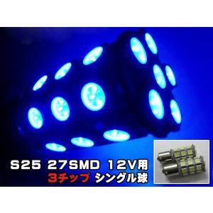 LEDバルブ S25 SMD27灯 シングル球 金付球  2個セット 12V 24V 選択可 jecars