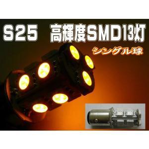 LEDバルブ S25 13灯 シングル球 金付バルブ オレンジ 2個セット jecars