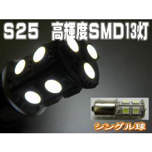 LEDバルブ S25 シングル球 金付バルブ ホワイト 2個セット jecars