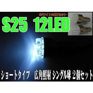 LEDバルブ S25 シングル球 ホワイト 12LEDショート 2個セット jecars