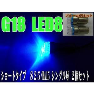 LEDバルブ S25 シングル球 ブルー 2個セット jecars