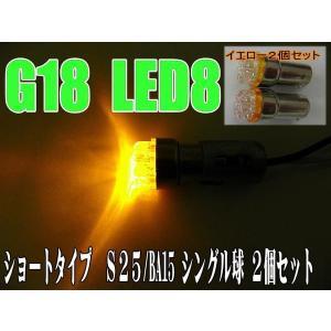 LEDバルブ S25 シングル球 オレンジ 2個セット jecars