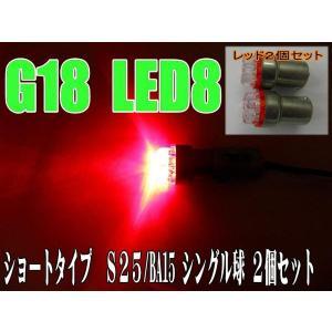 LEDバルブ S25 シングル球 レッド 2個セット jecars
