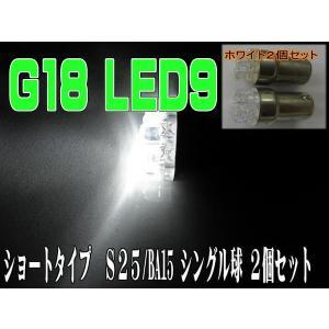 LEDバルブ S25 シングル球 ホワイト 2個セット jecars