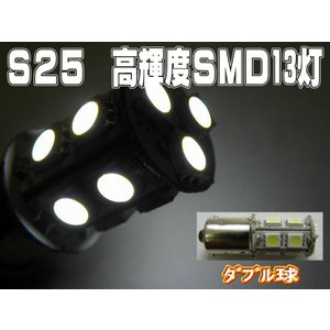 LEDバルブ S25 13灯 ダブル球 ホワイト 13灯 金付 2個セット jecars