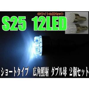 LEDバルブ S25 ダブル球 ホワイト 12LEDショート 2個セット jecars