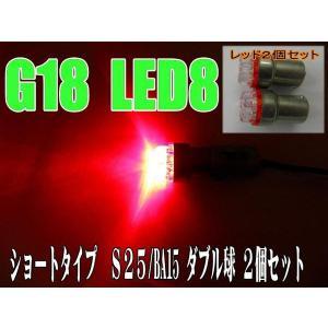 LEDバルブ S25 ダブル球 レッド 8LEDショート 2個セット jecars