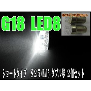 LEDバルブ S25 ダブル球 ホワイト 8LEDショート 2個セット jecars