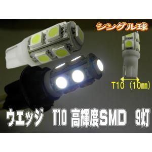 T10 9SMD ウエッジ シングル球 ホワイト 2個セット|jecars