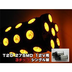 T20 LEDバルブ 12V 27灯 SMD シングル球 2個セット|jecars