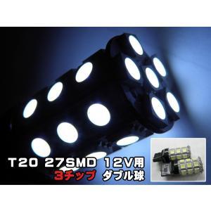 T20 LEDバルブ 12V 27灯 SMD ダブル球 2個セット|jecars