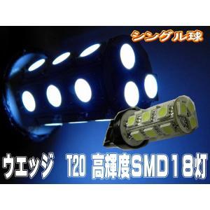 T20 LEDバルブ 18灯 SMD シングル球 ウエッジ 3色選択あり 2個セット|jecars