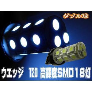 T20 LEDバルブ 18灯 SMD ダブル球 ウエッジ 3色選択あり 2個セット|jecars