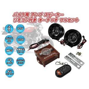 バイク オートバイ用 オーディオ 防水スピーカー フルセット Bluetooth接続 USBメモリ ...
