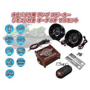 水上バイク用 防水スピーカー オーディオフルセット Bluetooth接続 USBメモリ micro...