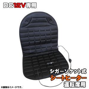 シートヒーター シガーソケット式 汎用 12V 運転席用|jecars