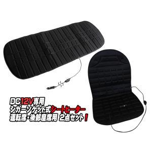 シートヒーター シガーソケット式 汎用 12V 運転席 後部座席 セット|jecars
