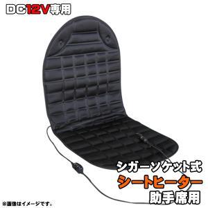 シートヒーター シガーソケット式 汎用 12V 助手席用|jecars