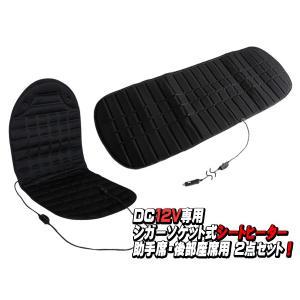 シートヒーター シガーソケット式 汎用 12V 助手席 後部座席 セット|jecars